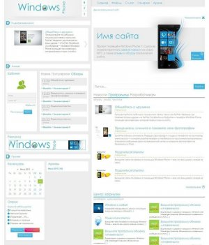 Windows Phone 7 v2 для DLE 12.1