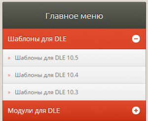 Red Vertical Dropdown Menu